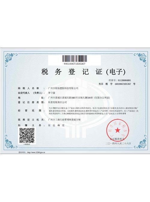 Tax Registration Form